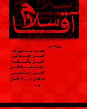 دانلود آلبوم سلام آقا با حضور ستارگان موسیقی ایران (ویژه محرم)