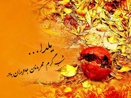 عکس واسه پروفایل شب یلدا