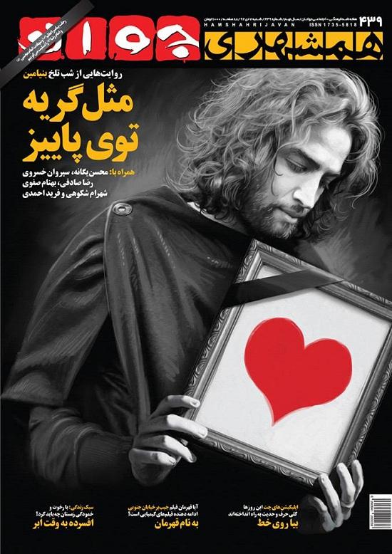 عکس بنیامین بهادری روی جلد مجله همشهری جوان