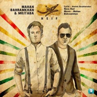 دانلود آهنگ جدید ماهان بهرام خان و مجتبی به نام حیف