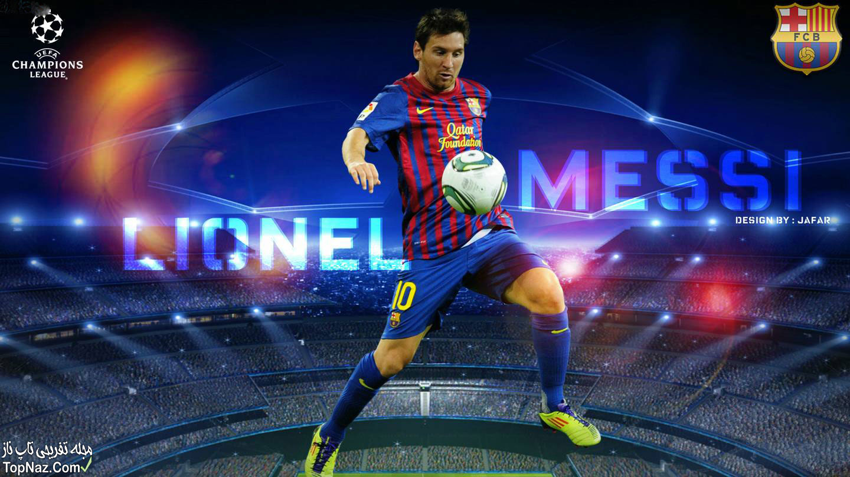 Lionel Messi Full Size Hd: والپیپرهای جدید مسی