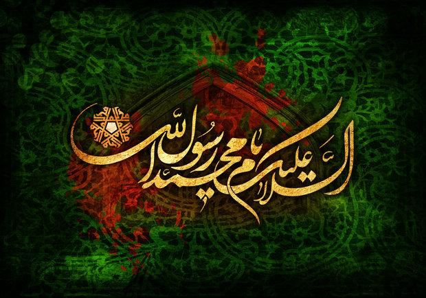 عکس نوشته و عکس پروفایل رحلت پیامبر اکرم(ص) اس ام اس تسلیت