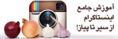 آموزش کامل اینستاگرام instagram
