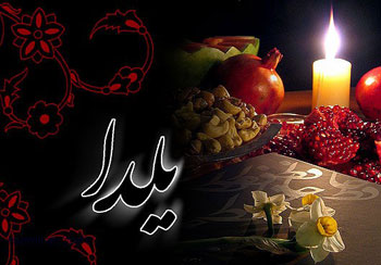 شعر شب یلدا ار مریم اسدی