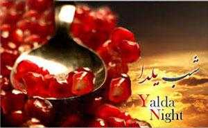 متن تبریک شب یلدا