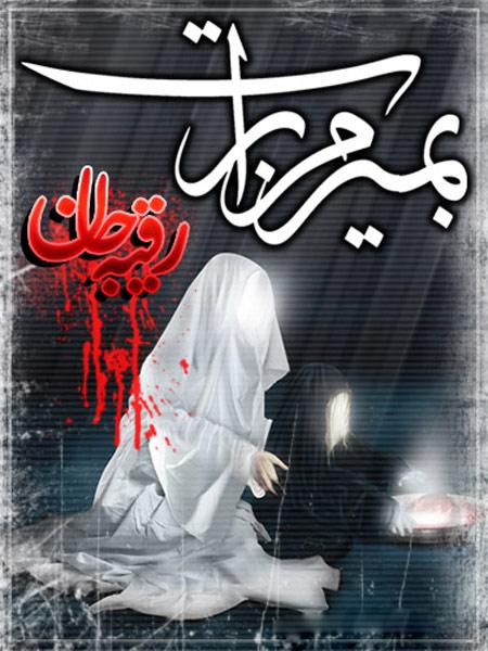 کارت پستال به مناسبت شهادت حضرت رقیه (س)