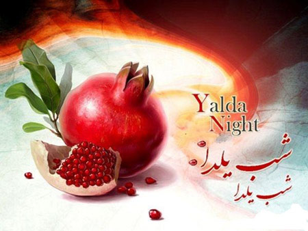 عکس شب یلدا,کارت پستال شب یلدا