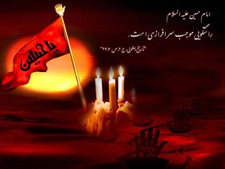 کارت پستال اربعین حسینی, کارت اربعین حسینی