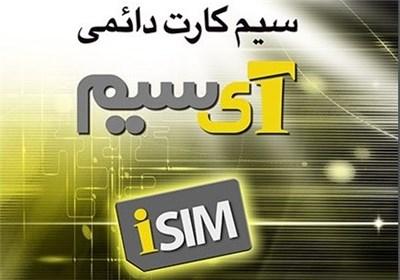 ماجرای سیمکارت آیسیم ایرانسل چیست؟ +جدول قیمت