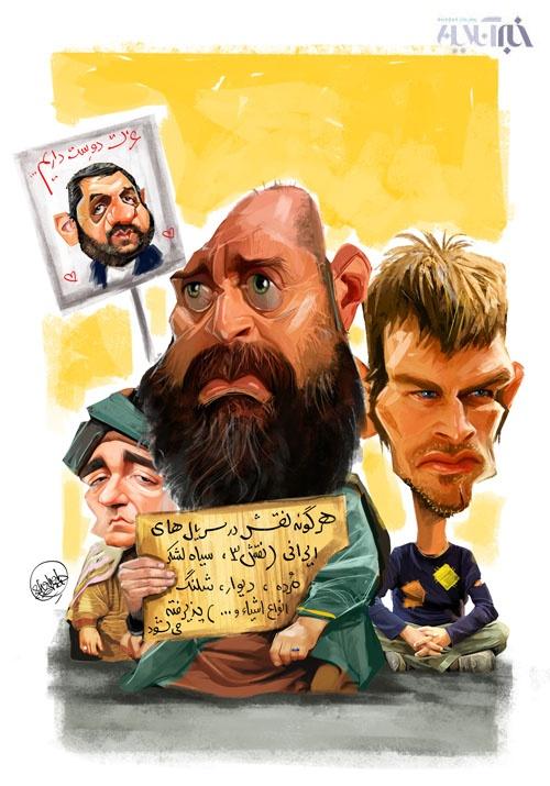 کاریکاتور: سریال ایرانی یا سریال ترکی؟!!