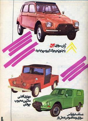 عکس از تبلیغ ماشین ژیان موقعی که محبوب بود!