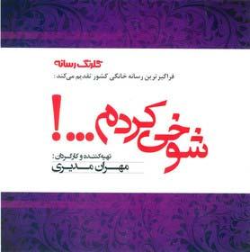 برنامه رونمایی سریال جدید «مهران مدیری»