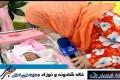 خبر بچه دار شدن خاله شادونه در صدا و سیما! +عکس