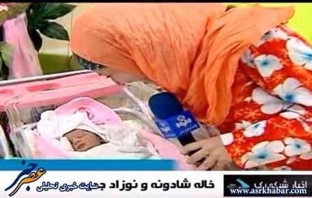 اخبار,اخبار اجتماعی,تولد بچه خاله شادونه