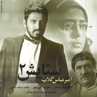 دانلود آهنگ سریال ستایش 2 با صدای امیر عباس گلاب