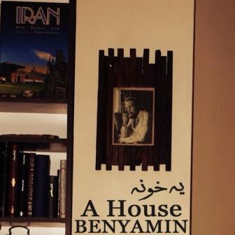 دانلود آهنگ جدید و فوق العاده زیبای بنیامین بهادری به نام یه خونه