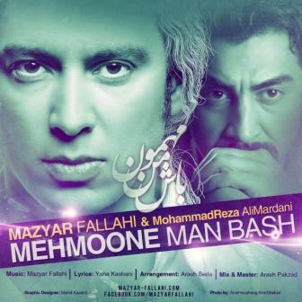 دانلود آهنگ جدید مازیار فلاحی و محمدرضا علیمردانی به نام مهمون من باش