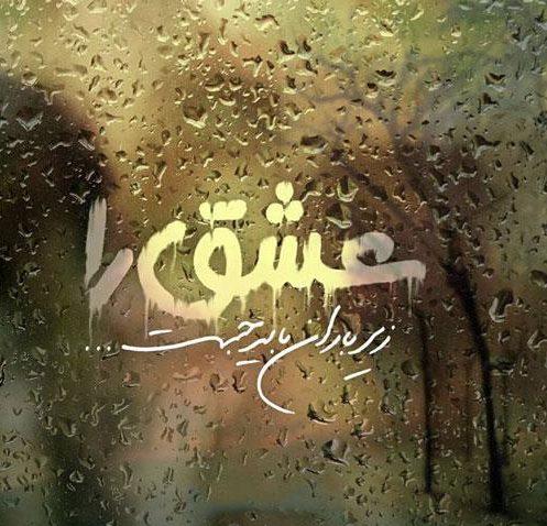 اس ام اس باران - عکس باران