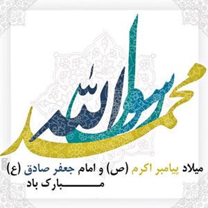 متن و جملات تبریک میلاد پیامبر و امام صادق(ع) و عکس نوشته تولد پیامبر