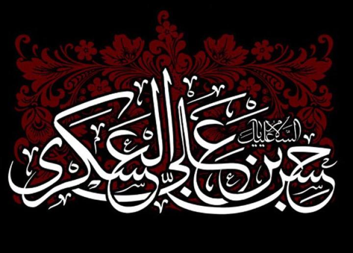 متن تسلیت امام حسن عسکری