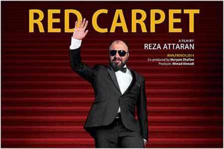 رضا عطاران روی فرش قرمز