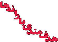 توضیحات سازمان هدفمندی درباره زمان واریز یارانه نقدی بهمن