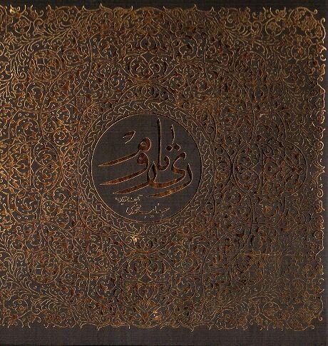 دانلود آلبوم جدید علیرضا قربانی و سعید نایب محمدی با نام ری تا روم