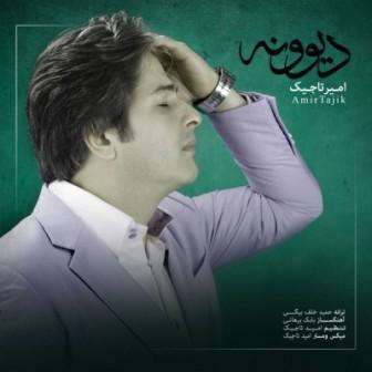 دانلود آهنگ جدید امیر تاجیک به نام دیونه
