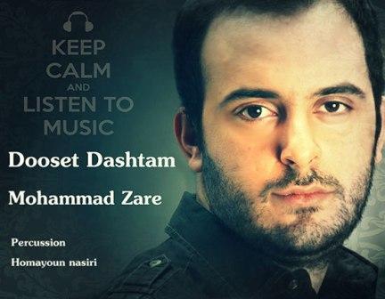 دانلود آهنگ جدید محمد زارع با نام دوست داشتم