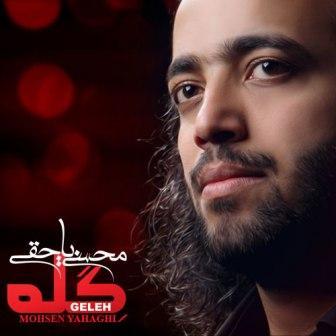 دانلود آلبوم جدید محسن یاحقی با نام گله