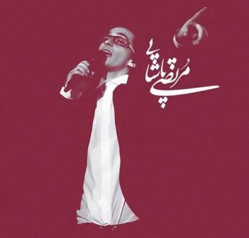 دانلود اجرای جدید مرتضی پاشایی و محسن یگانه به نام یکی هست