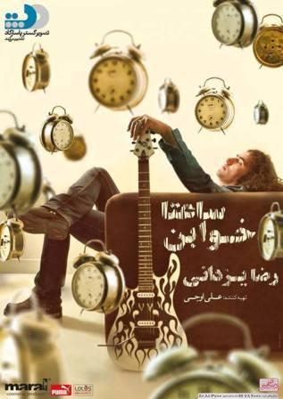دانلود آلبوم جدید رضا یزدانی به نام ساعتا خوابن