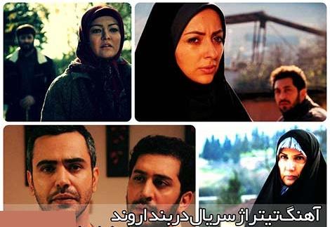 دانلود تیتراژ پایانی سریال دربند اروند از امیر تاجیک