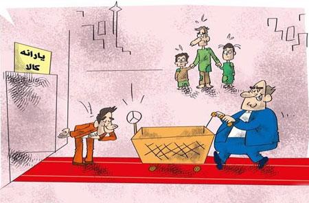 کاریکاتور/ توزیع سبدکالا