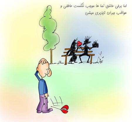 کاریکاتور ولنتاین, تصاویر خنده دار, ولنتاین