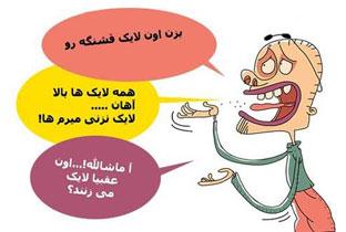 قوانین طنز فیس بوک کاربران ایرانی