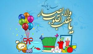 شعر زیبای عید نوروز 93