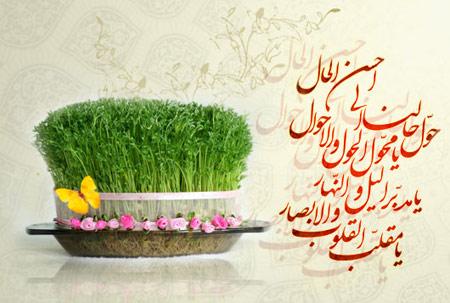 کارت پستال نوروز 93, کارت تبریک عید 93