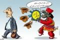 کاریکاتور/ به گدایی افتادن حاجی فیروزها!