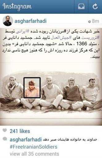 واکنش فرهادی به شهادت سرباز وطن +عکس