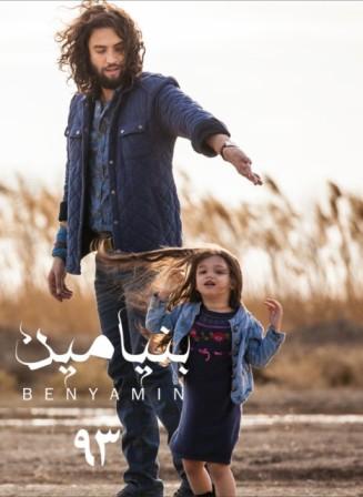 دانلود آلبوم جدید بنیامین بهادری به نام ۹۳
