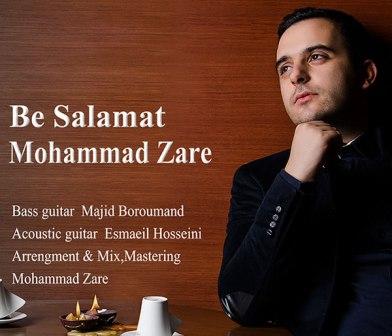 دانلود آهنگ جدید محمد زارع با نام به سلامت
