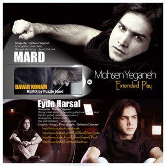دانلود آلبوم جدید محسن یگانه به نام EP ای پی