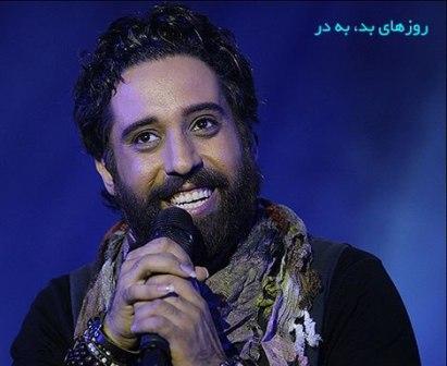 دانلود آهنگ جدید روزبه نعمت اللهی با نام روزهای بد به در+(متن آهنگ)