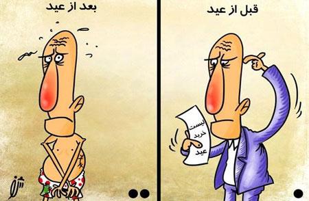 کاریکاتور عید نوروز – خنده دار