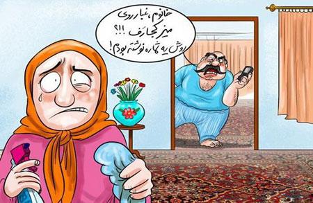 خانه تکانی عید نوروز, کاریکاتور خانه تکانی, خانه تکانی نوروز