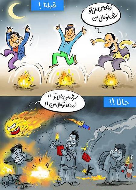 کاریکاتور چهارشنبه سوری, چهارشنبه سوری,