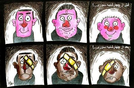 کاریکاتور چهارشنبه سوری, چهارشنبه سوری, طنز چهارشنبه