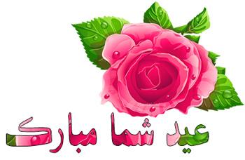 اس ام اس تبریک عید نوروز به همسر
