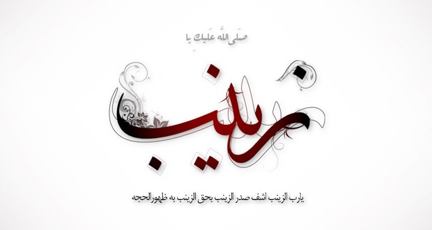 متن ولادت حضرت زینب سلام الله علیها | عکس نوشته و جملات تبریک ولادت حضرت زینب